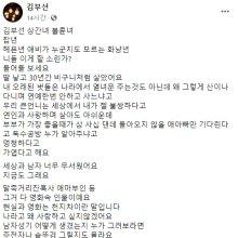 """""""딸 낳고 30년간 비구니처럼 살았다""""…김부선, 법적대응 예고"""
