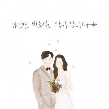 """""""오빠 제가 데려가요""""…박휘순 깜짝 결혼 발표"""