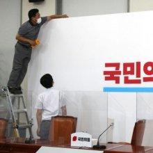 [포토] 국민의힘, 새 당로고와 당색 배경현수막 설치