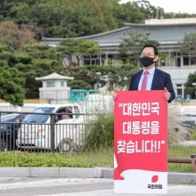 [포토]주호영 원내대표, 청와대 앞 1인 시위