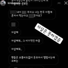 """""""극단적 선택 해줘""""…김희철, 도 넘은 악성 메시지 공개 후 법적 대응 시사"""