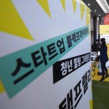 강남구, 스타트업 축제 'IF 2020 GANGNAM' 개최