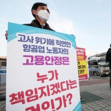 피켓 시위하는 항공산업 노동자들