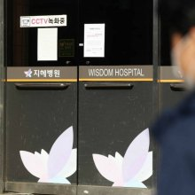 [포토]집단감염 발생한 지혜병원