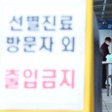 [포토]코로나19 신규 확진자 이틀째 500명대