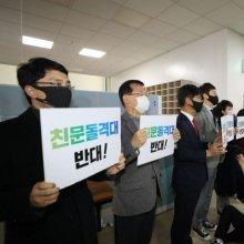 [포토] 국민의힘, 공수처 개정안 반대 피켓팅