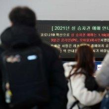 [포토]19일부터 설날 승차권 비대면 예매