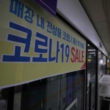 [포토]코로나19 재난 할인 현수막