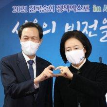[포토] 손 하트 만드는 우상호-박영선