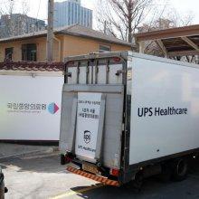 [포토] 화이자 백신 국립중앙의료원 도착