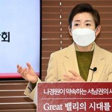 [포토] 서남권 발전계획 발표하는 나경원