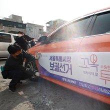 [포토] 투표 독려를 위한 택시 보궐선거 정보 래핑