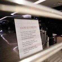 [포토] 굳게 닫힌 롯데백화점 본점