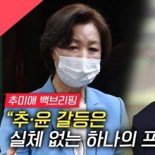 """[현장영상] 추미애 """"추·윤 갈등, 프레임일 뿐…실체 아냐"""""""