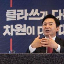 원희룡, 대권 도전 선언