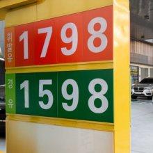 [포토]전국 주유소 휘발유 평균 가격 1732.4원