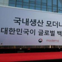 [포토]'삼바 생산' 모더나 첫 출하