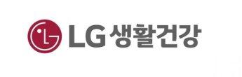 LG생활건강, 여성장애인 날개달기 사회공헌활동