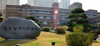 광주 모든 학교 여름방학 전까지 '원격수업·등교' 병행
