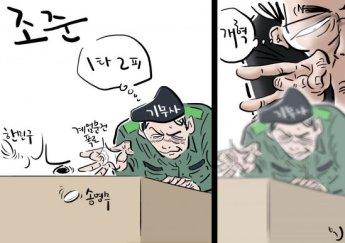 [오성수의툰] 조준
