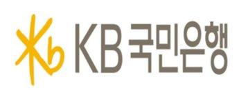 "KB국민은행 ""예기치 못한 상황 될 수도…이자 부담 낮추겠다"""