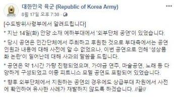 """군 위문공연 '성 상품화 논란'…""""말초적 신경 자극일 뿐"""""""