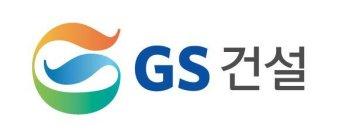 GS건설, 지난해 영업익 7512억…전년比 2.1%↓