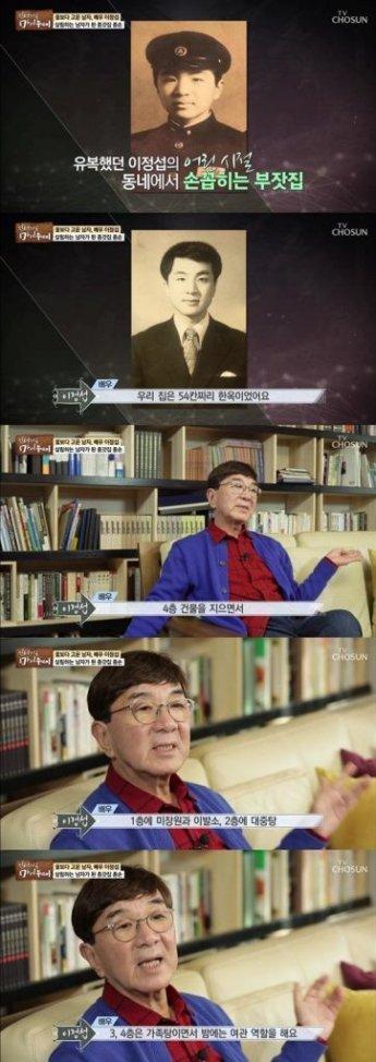 """'마이웨이' 이정섭, 부유했던 유년 시절 회상 """"54칸짜리 한옥집"""""""