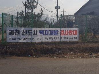 LH, '과천 화훼유통복합센터 건립' 주민 설문조사 착수