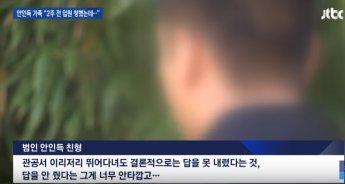 """진주 방화·살인범 안인득 친형 """"피해자들께 죄송하다"""""""