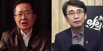 홍준표·유시민 합동방송 한다…양극단의 유튜브 '빅매치' 기대