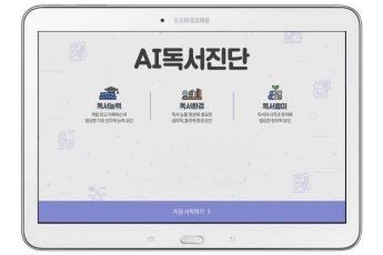 """웅진씽크빅 'AI독서케어' 신기술…""""3단계 종합분석"""""""