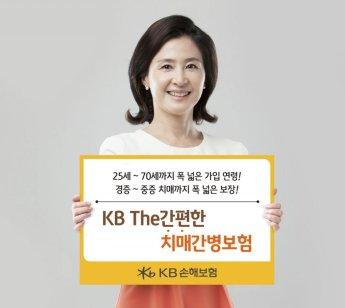 [2019 히트상품]KB손해보험, 'KB The간편한치매간병보험'