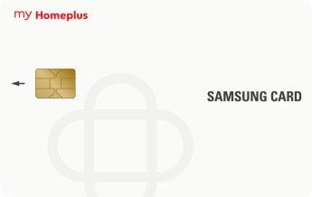 삼성카드, '홈플러스 삼성카드' 출시