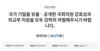"""靑국민청원 """"국가기밀 유출·공개한 강효상·외교관, 강력 처벌해야"""""""