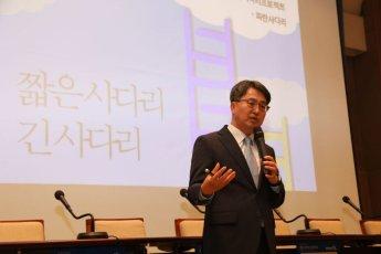 """김동연 전 부총리, """"교육개혁은 사회시스템 전체의 문제"""""""