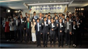 한국산업인력공단 서울동부지사, 중소기업 CEOㆍHRD 담당자 연수 개최