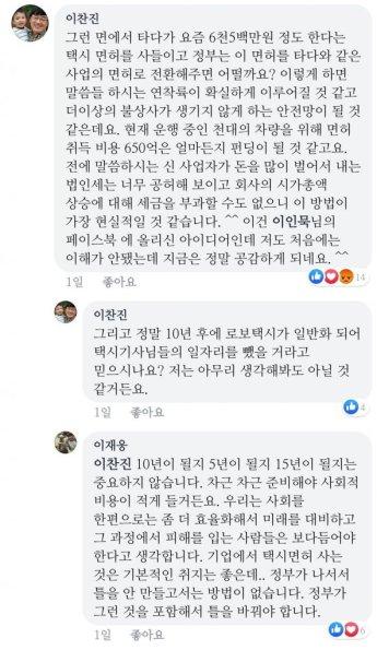 """이찬진 """"'타다'가 택시 면허 사면 어떠냐"""" 이재웅과 댓글 토론"""