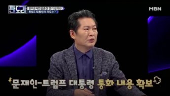 """강효상 비난한 정청래, 지난해 방송서 """"文·트럼프 통화 녹취 확보"""" 주장 논란"""