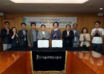 SH공사, '스마트 옥상녹화 공동협력 업무협약' 체결