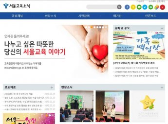 서울교육소식, 온라인 영상콘텐츠 강화