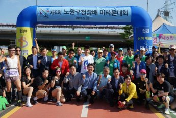 [포토]오승록 노원구청장, 제5회 노원구청장배 마라톤대회 참석