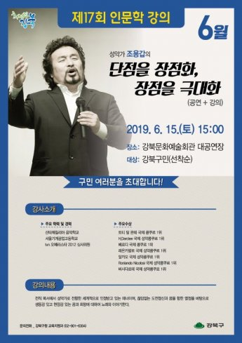 프로복서 출신 성악가 조용갑, 강북구민에 인문학 강의