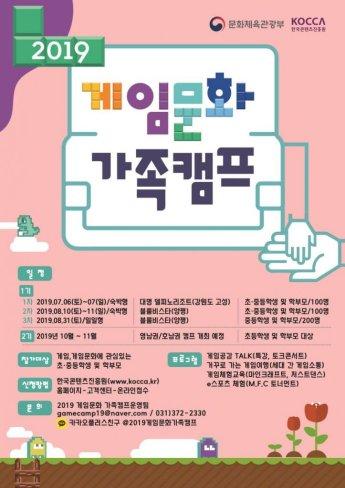 콘텐츠진흥원, 게임문화 가족캠프 참가자 모집