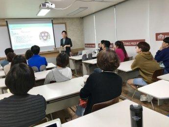 SAT/ACT학원 에듀아시아, 미국대학 입시 간담회 개최