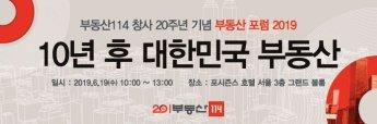 부동산114, 19일 '부동산 포럼 2019' 개최