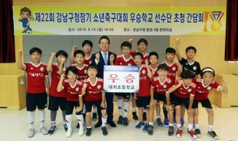 [포토]정순균 강남구청장, 제22회 강남구 소년축구대회  우승 선수단 격려