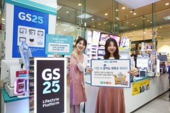 GS25, 업계 첫 '외화 결제 시스템' 전국 점포 확대
