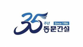 """동문건설 창립 35주년, """"사업 다각화로 재도약 원년 삼겠다"""""""