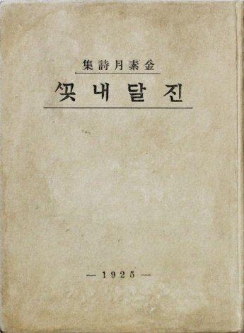 김소월 '진달래꽃' 초판본 경매 출품…시작가 7000만원
